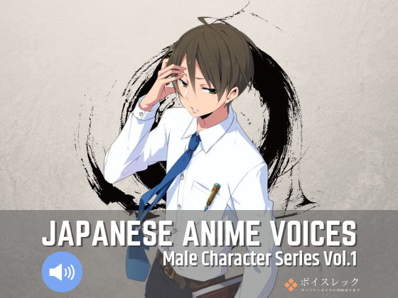 Japanese Anime Voices:Male Character Series Vol.1