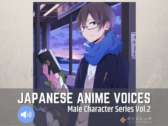 Japanese Anime Voices:Male Character Series Vol.2