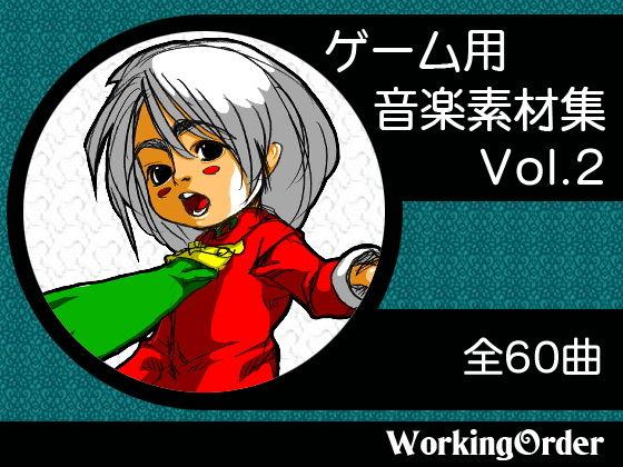 ゲーム用音楽素材集 Vol.2