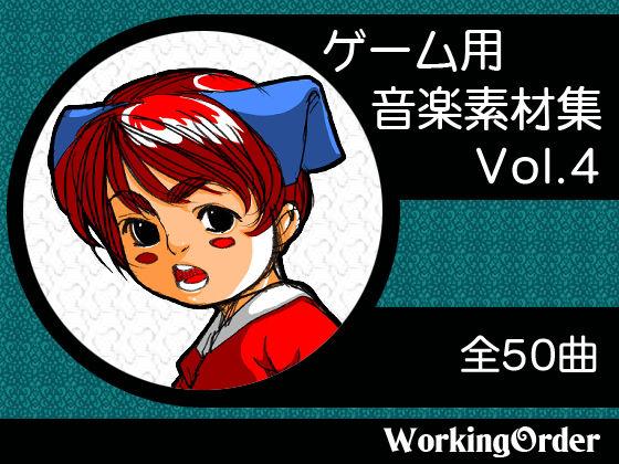 ゲーム用音楽素材集 Vol.4