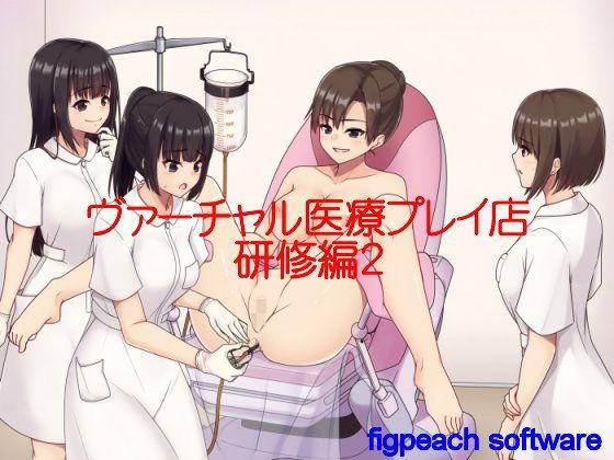ヴァーチャル医療プレイ店研修編2