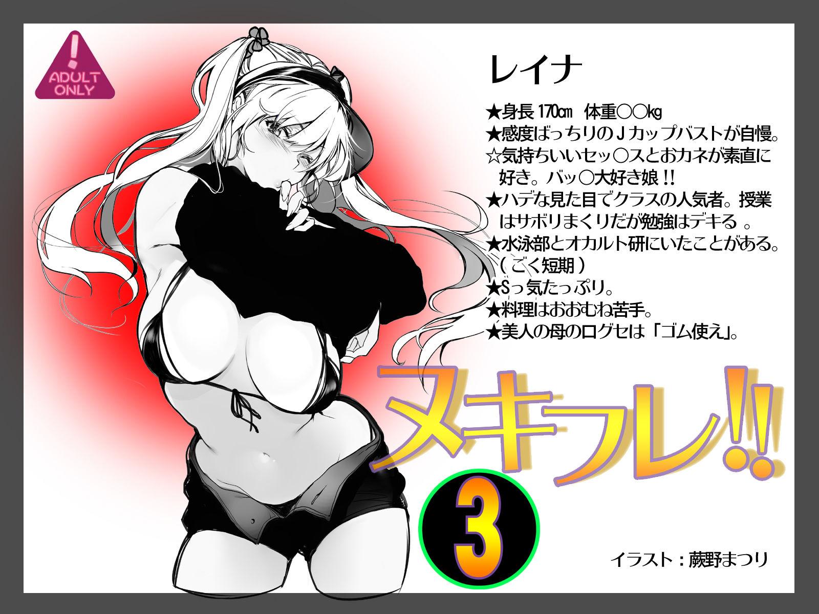 [同人]「ヌキフレ!!3【バイノーラル】」(AXZ)