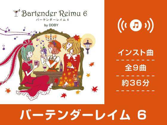 【紅 同人】バーテンダーレイム6