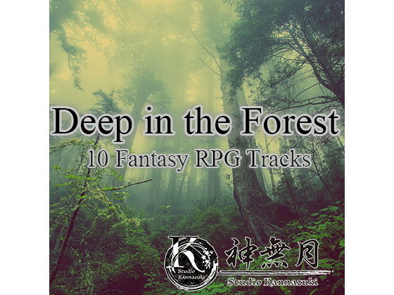 フリーBGM集 Vol.01 Deep in the Forest - BGM10曲 ループWAV+ループOGG