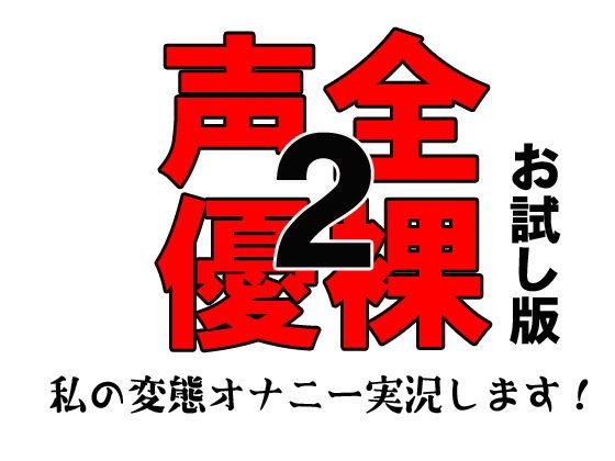 【電 同人】全裸声優2~私の変態オナニー実況します!~お試し版