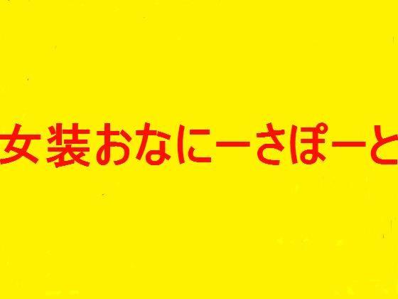 オナニーサポート★完全女装オナニー[女装オナニー向け]