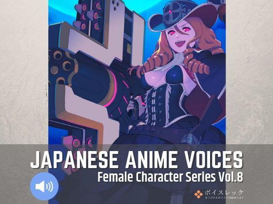 [今すぐ読める同人サンプル] 「Japanese Anime Voices:Female Character Series Vol.8」(ボイスレック)エロ属性画像