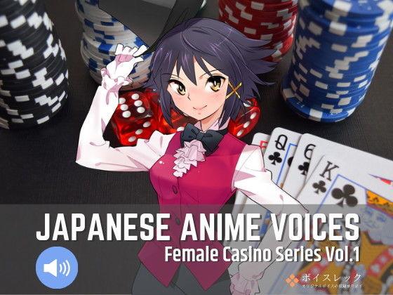[今すぐ読める同人サンプル] 「Japanese Anime Voices:Female Casino Series Vol.1」(ボイスレック)