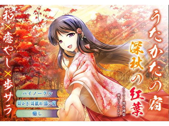 【耳かき・耳舐め】うたかたの宿 深秋の紅葉【添い寝・バイノーラル】