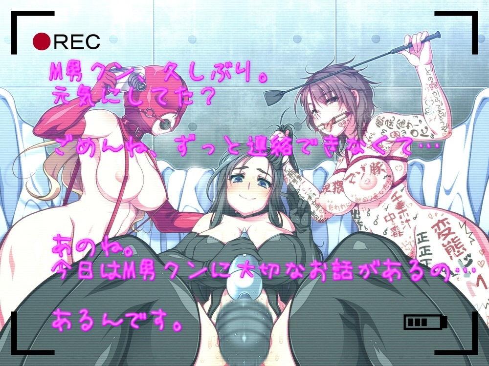 【実演】アへ顔屈服女王様が寝取られM男クンに捧げるマゾ堕ちビデオレター