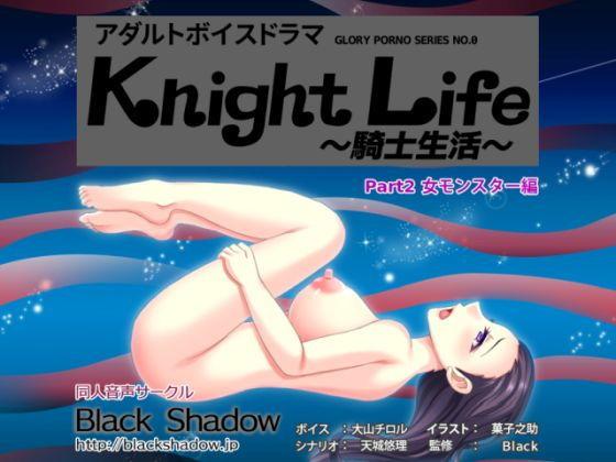 Knight Life 〜騎士生活〜 Part2 女モンスター編