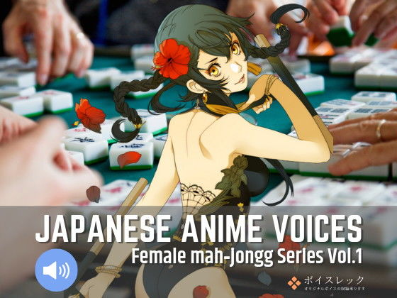 #Japanese Anime Voices:Female Mahjongg Series Vol.1
