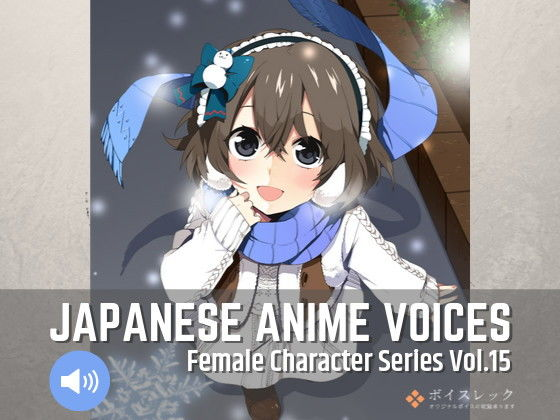 Japanese Anime Voices:Female Character Series Vol.15 d_164972のパッケージ画像