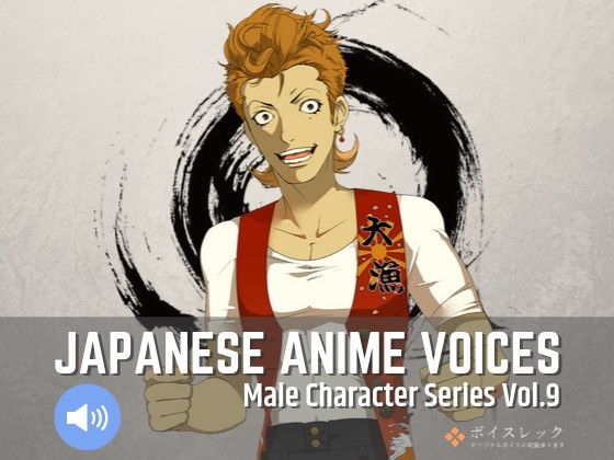 Japanese Anime Voices:Male Character Series Vol.9 d_164973のパッケージ画像