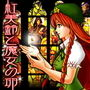 紅美鈴と魔女の卵 d_165305のパッケージ画像