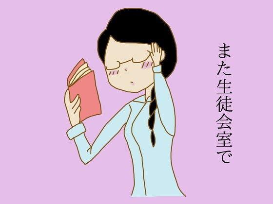 [今すぐ読める同人サンプル] 「また生徒会室で」(くれーる・どぅ・りゅぬ)エロ属性画像