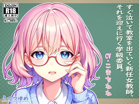 すぐ泣いて教室を出ていく新任女教師、それを迎えに行く学級委員。