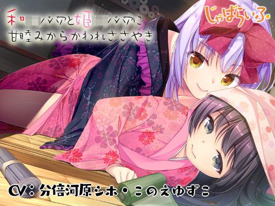 和ババアと姫ババアに甘睦みからかわれささやき-二人のババアにねっとり可愛がられる立体音響-