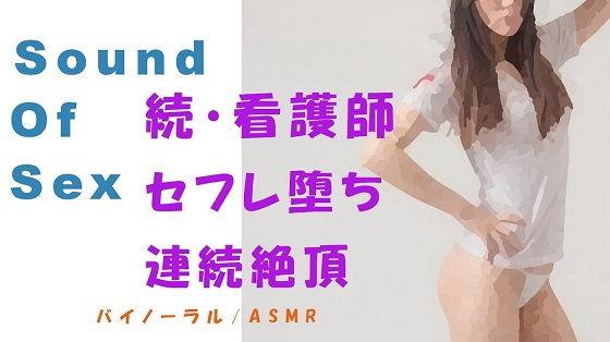 Sound Of Sex〜レ●プした看護師がセフレ墜ち!自ら求めて連続絶頂! HQバイノーラル/ASMR