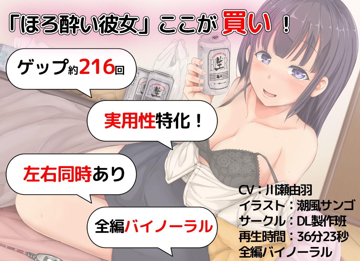 【216回】ゲップオナサポ付き♪ほろ酔い彼女のからかいゲップ手コキ