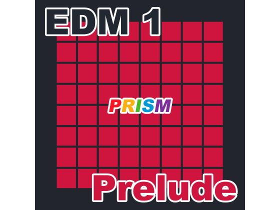 【シングル】EDM 1 - Prelude/ぷりずむ d_173330のパッケージ画像