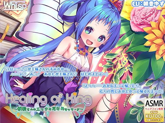 【妖精さんの耳舐めエッチ】『Healing of King〜妖精さんのエ...