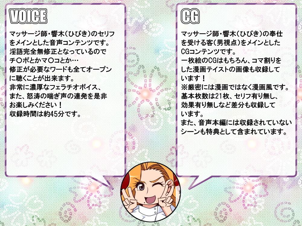 むちむち性感マッサージ〜巨乳美女の淫欲プレイフルコース〜