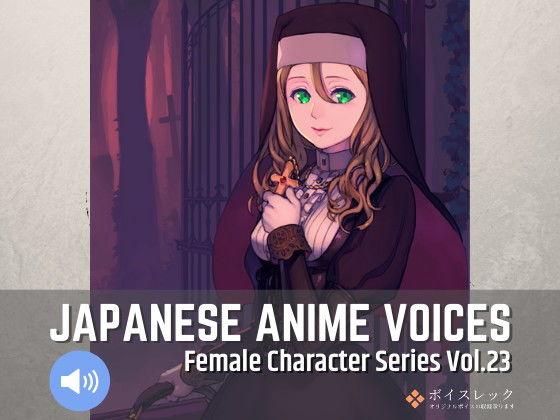 Japanese Anime Voices:Female Character Series Vol.23 d_179754のパッケージ画像