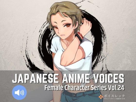 Japanese Anime Voices:Female Character Series Vol.24 d_179755のパッケージ画像