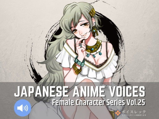 Japanese Anime Voices:Female Character Series Vol.25 d_179756のパッケージ画像