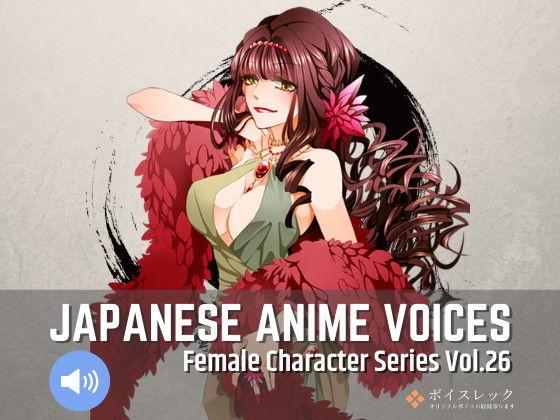 [今すぐ読める同人サンプル] 「Japanese Anime Voices:Female Character Series Vol.26」(ボイスレック)エロ属性画像
