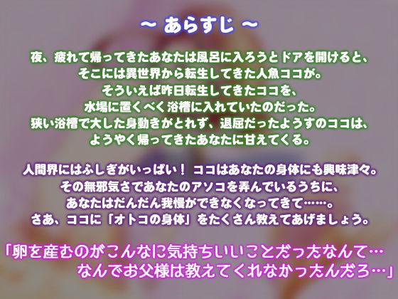 ロリっ娘人魚姫の産卵せっくす 〜わたし、卵産んじゃってるぅ…〜