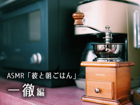 【特典有・DL版】ASMR「彼と朝ごはん」一徹編 d_181232のパッケージ画像