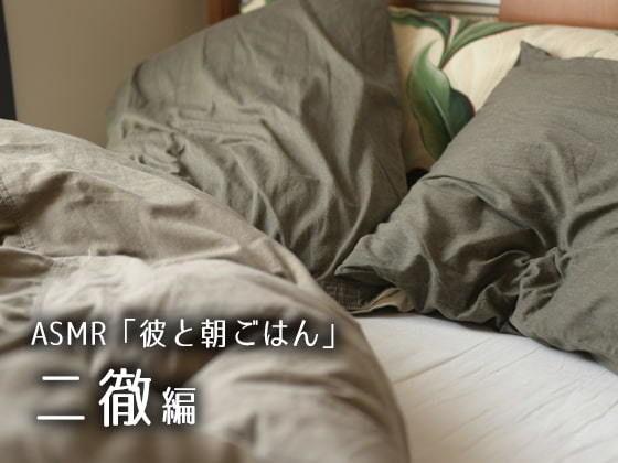 【特典有・DL版】ASMR「彼と朝ごはん」二徹編 d_181233のパッケージ画像