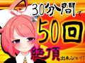 【5月】30分間で50回絶頂出来るのか!?チャレンジ!生配信アーカイブ【ファンクラブ音声】