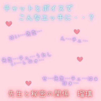 【無料】【新感覚!】ボイス&チャット動画シリーズ 先生と秘密の関係 瑠璃
