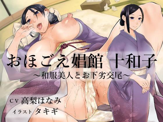 おほごえ娼館 十和子 〜和服美人とお下劣交尾〜