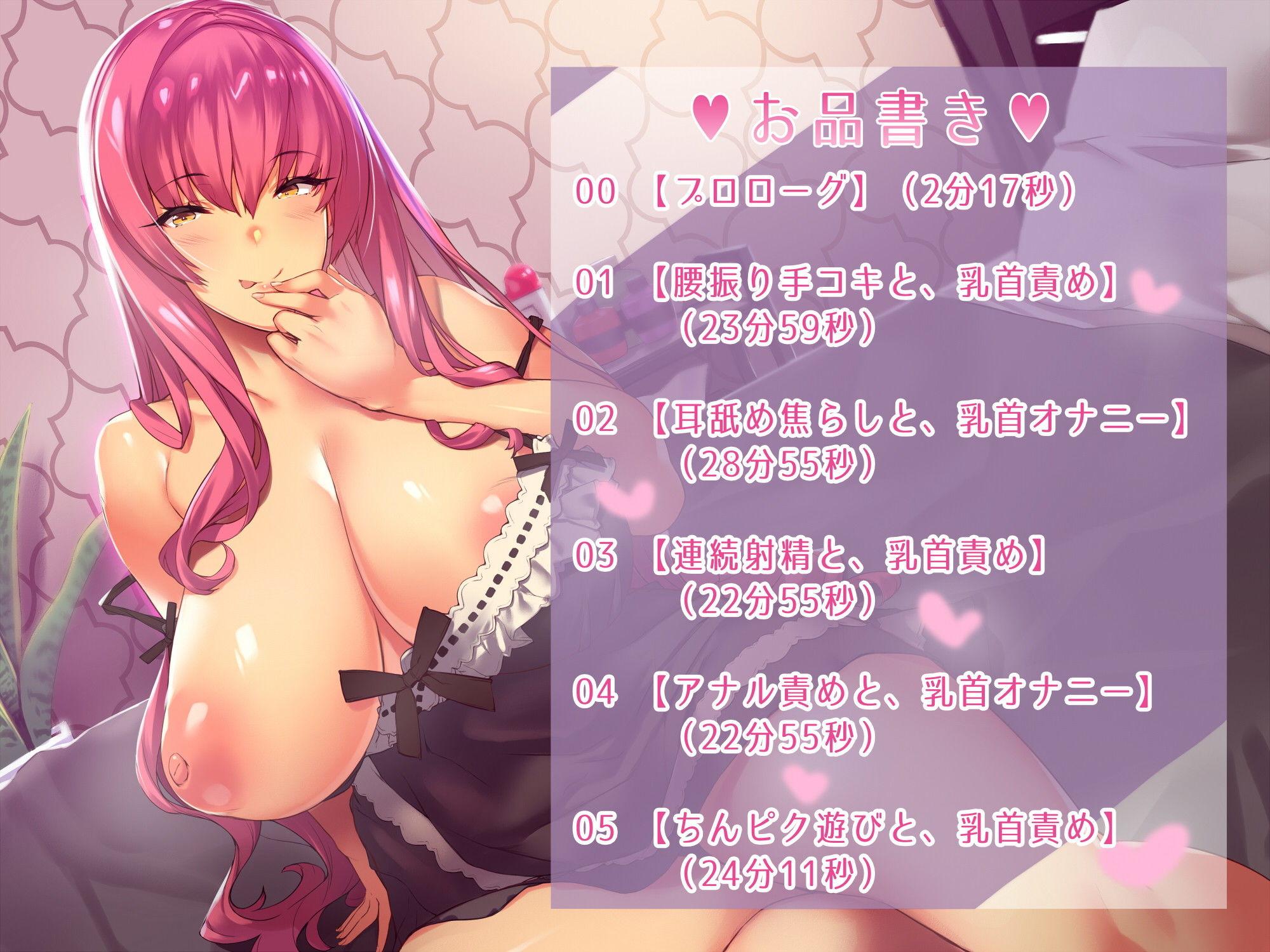 【乳首性感】 甘マゾ向け・五種類の乳首責めプログラム♪