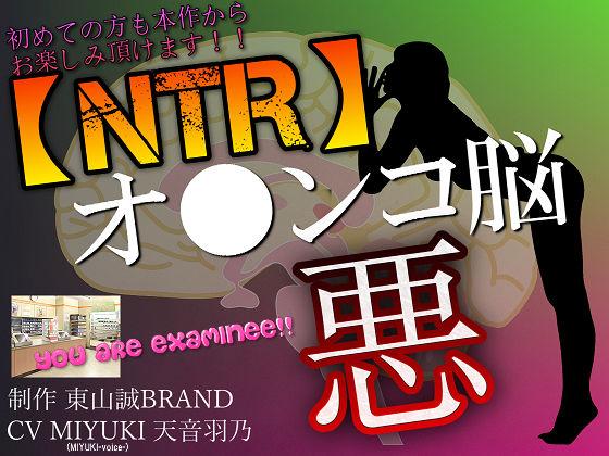 【MIX 同人】【NTR】彼氏のいる女性とアナタをヤラセル~悪のオ●ンコ脳~
