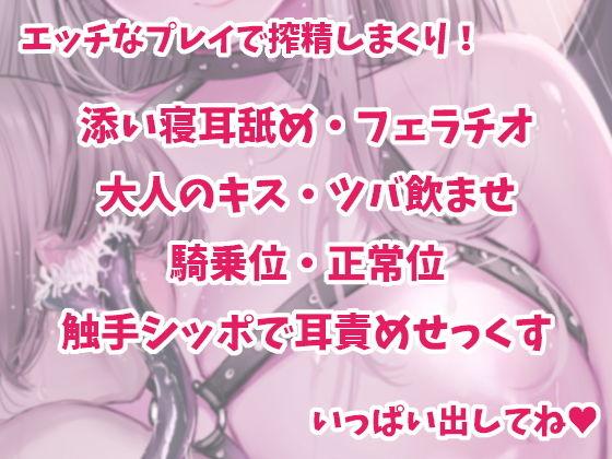 【全編ダミーヘッド収録】サキュショタ!サキュバス姉さんのショタ搾精【録り下ろし効果音】