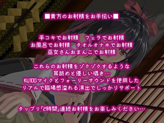 サンプル画像1:【耳舐め特化】いけない! 巫女神さま【KU100&フォーリーサウンド】(ぽいずん) [d_190176]