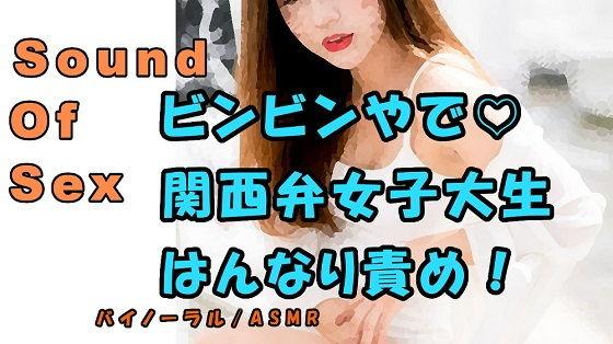 ノンフィクションSEXボイス!実演!関西弁の清楚女子大生!育ちの良さ溢れるはんなり言葉&手コキ責め!ASMR/バイノーラル/京都/エロボイス/催●音声/癒し