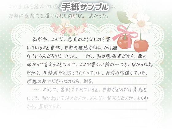 【涙を作る】勝気な高嶺の花からの告白(レター)