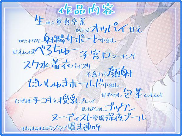 純愛おま○こ当番【フォーリーサウンド】
