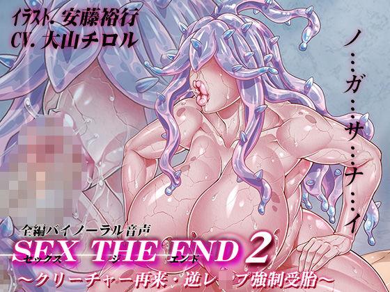 SEXTHEEND2〜クリーチャー再来〜・逆●●プ強●受胎〜