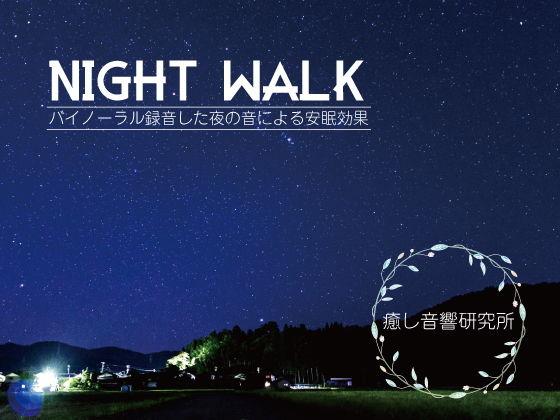 サンプル画像0:Night walk バイノーラル録音した夜の音による安眠効果(癒し音響研究所) [d_194155]