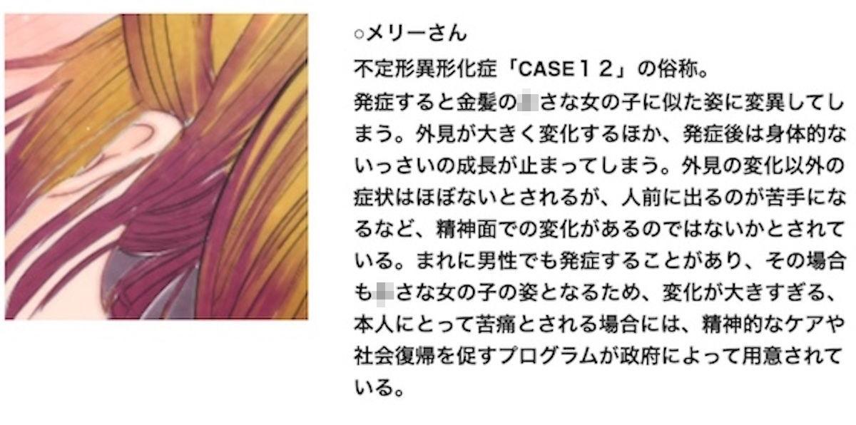 口裂けVメリヰゴオランド〜都市伝説風俗で再会したアタシたち〜