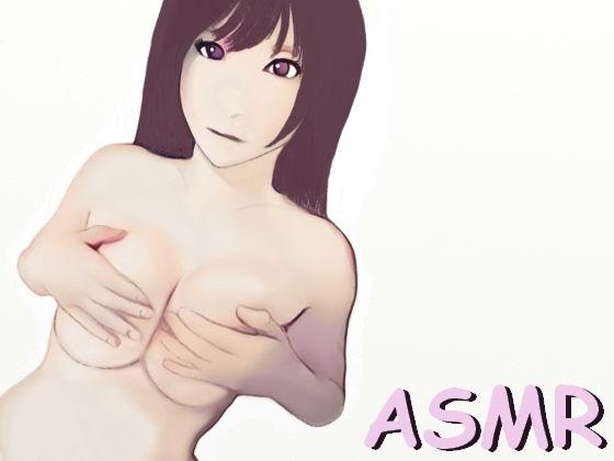 【ASMR】可愛らしいお姉さんがエッチに乱れるオナニー実演音声
