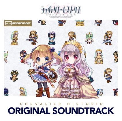 シュヴァリエ・ヒストリエ オリジナルサウンドトラック