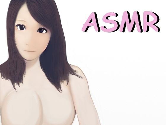 【ASMR】発情した女の吐息はぁはぁ絶頂オナニー